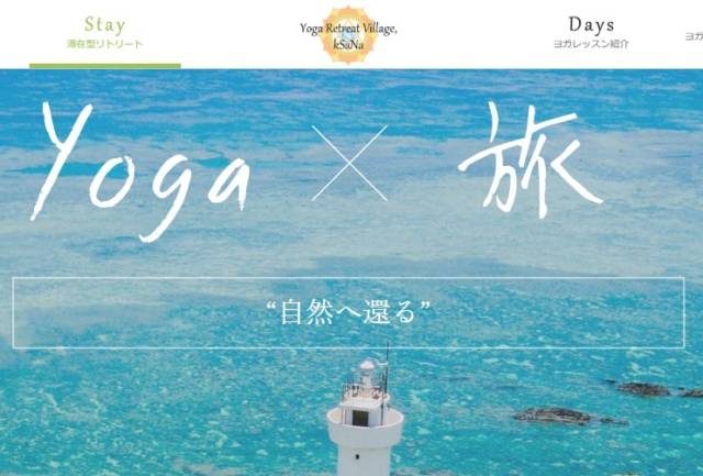 2019 05 22 17h18 15 - 初心者OK!ヨガ旅行『全国版』国内おすすめ5選【2020年】