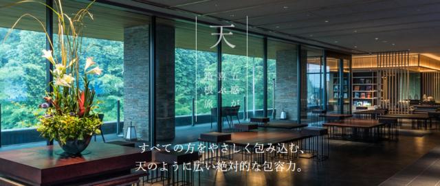 2019 06 14 09h32 29 - 【関東】1泊~のヨガ旅行!おすすめ5選【2020年】人付き合いに疲れたら