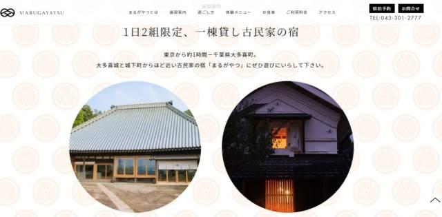 2019 06 14 10h56 26 - 【関東】1泊~のヨガ旅行!おすすめ5選【2020年】人付き合いに疲れたら