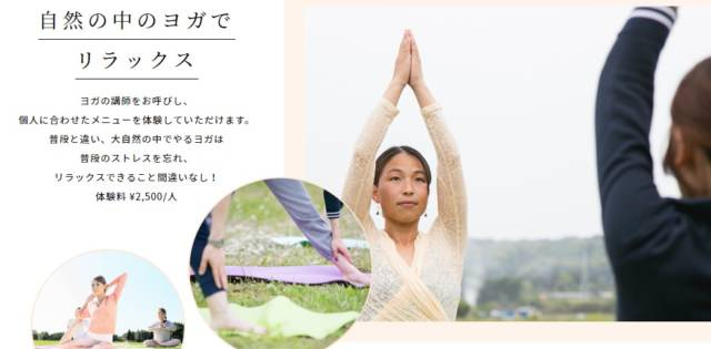 2019 06 14 11h11 54 - 【関東】1泊~のヨガ旅行!おすすめ5選【2019年】人付き合いに疲れたら