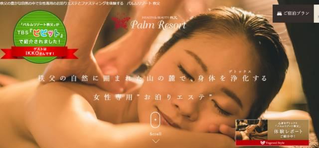 2019 06 14 16h16 05 - 【関東】1泊~のヨガ旅行!おすすめ5選【2020年】人付き合いに疲れたら